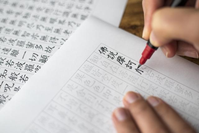 漢字で写経
