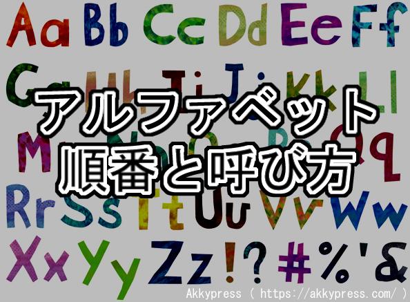 alphabeticalordertt