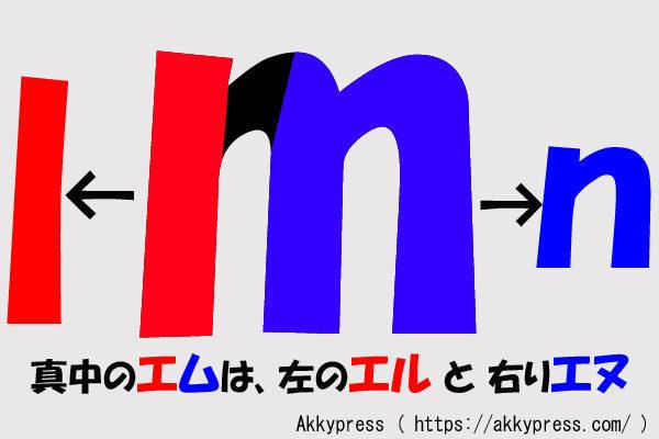 mはlとnの関係図