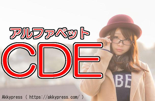 アルファベットCDEの表紙