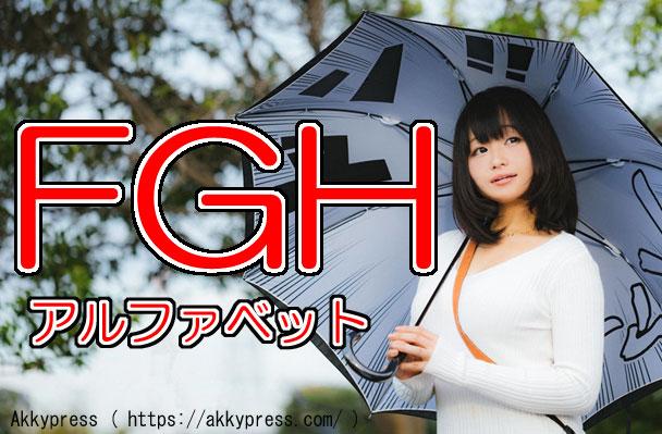アルファベットFGHの表紙