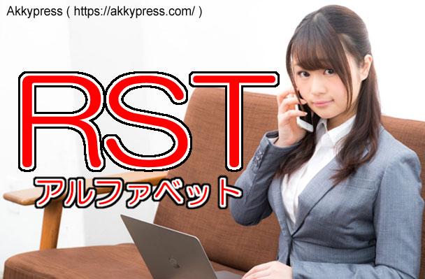 アルファベットRSTの表紙