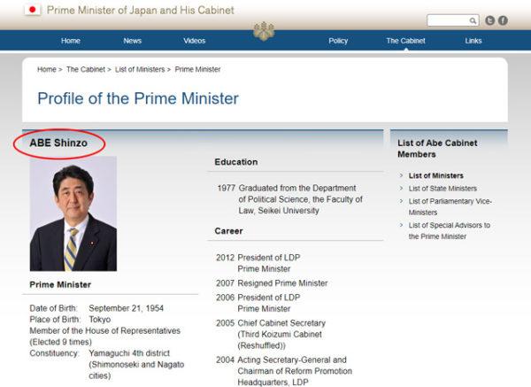内閣府の総理大臣名の英語表記