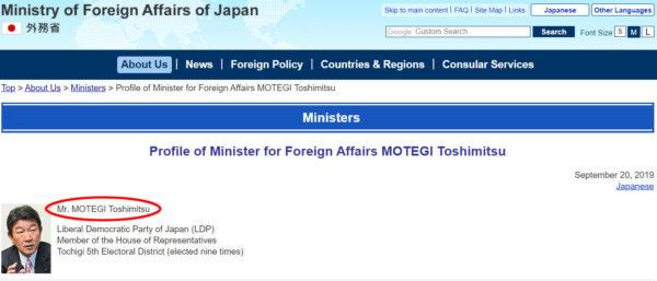 外務省大臣名の英語表記
